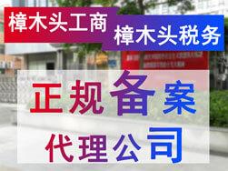东莞樟木头工商税务正规备案代理公司