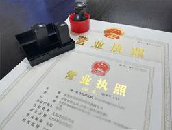 东莞樟木头代办营业执照