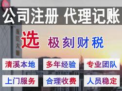 东莞樟木头注册公司代理记账选极刻财税
