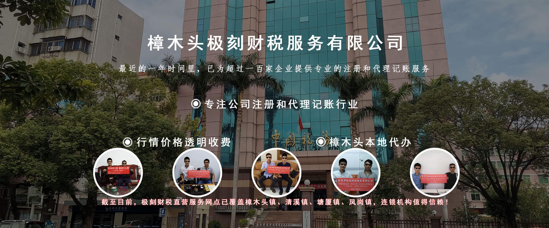 东莞樟木头极刻财税服务有限公司