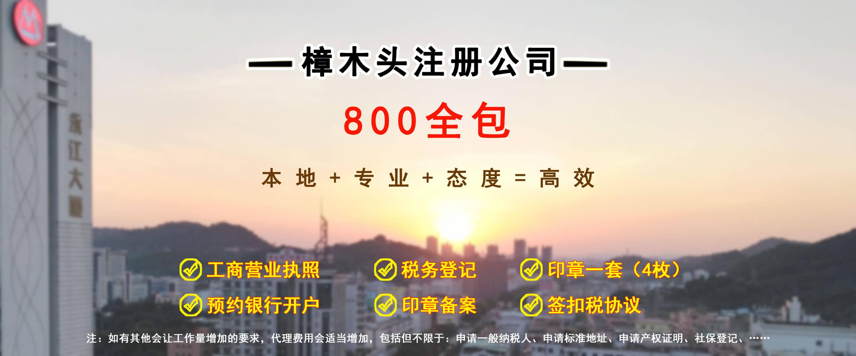 东莞樟木头注册公司800全包
