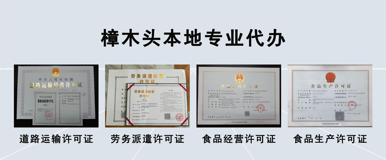 东莞樟木头本地专业代办许可证