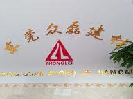 东莞众磊建材有限公司